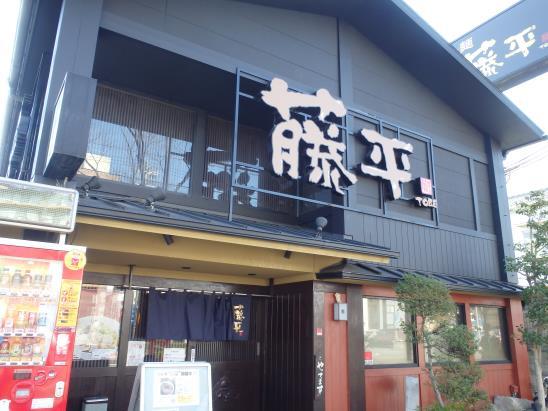 らー麺 藤平     尼崎大西店_c0118393_8395269.jpg