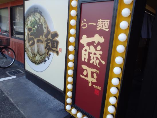 らー麺 藤平     尼崎大西店_c0118393_8403926.jpg