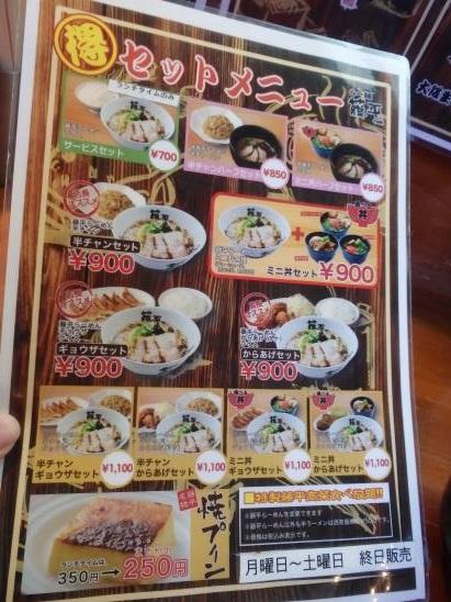 らー麺 藤平     尼崎大西店_c0118393_8441117.jpg