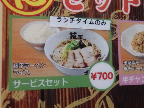 らー麺 藤平     尼崎大西店_c0118393_844563.jpg