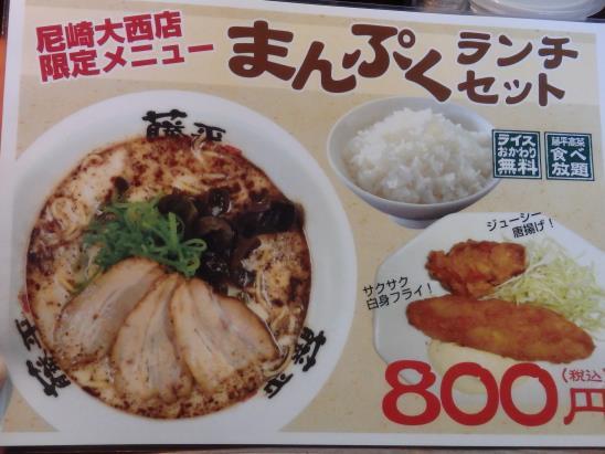 らー麺 藤平     尼崎大西店_c0118393_8455272.jpg