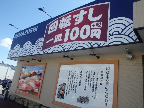 はま寿司     門真岸和田店_c0118393_9575024.jpg