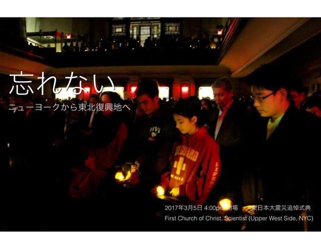 3月5日(日)、NYで第6回 TOGETHER FOR 3.11追悼式典を開催_b0007805_8102583.jpg