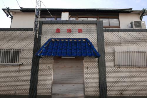 復興の町を歩く 神戸長田・西宮_d0147406_06351020.jpg