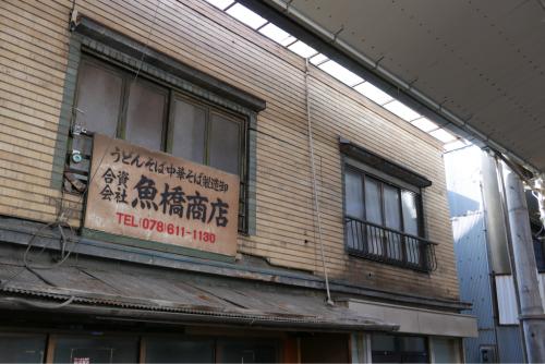 復興の町を歩く 神戸長田・西宮_d0147406_06494464.jpg