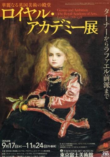 ロイヤル・アカデミー展_f0364509_19494592.jpg