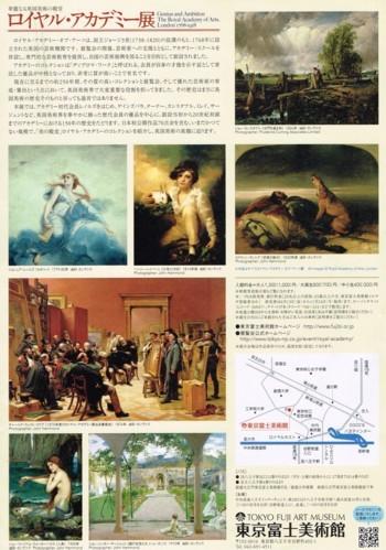 ロイヤル・アカデミー展_f0364509_19495979.jpg