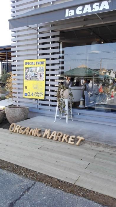 オーガニックマーケット in la CASA江南_e0155231_20591057.jpg