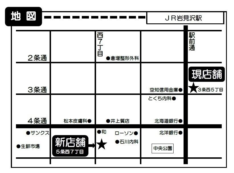 iwamizawa90°のご案内_b0142369_22140064.jpeg