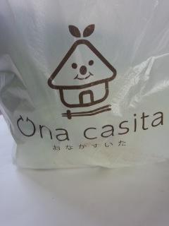 笹塚 Una Casita(おなかすいた)のキャベツ_f0112873_2328140.jpg