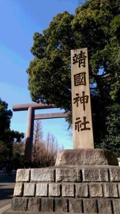 久しぶりの靖国神社参拝!_f0168392_21213065.jpg
