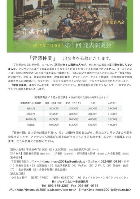 『音楽仲間』第1回 発表演奏会(平成29年7月30日)_d0016397_10103013.jpg
