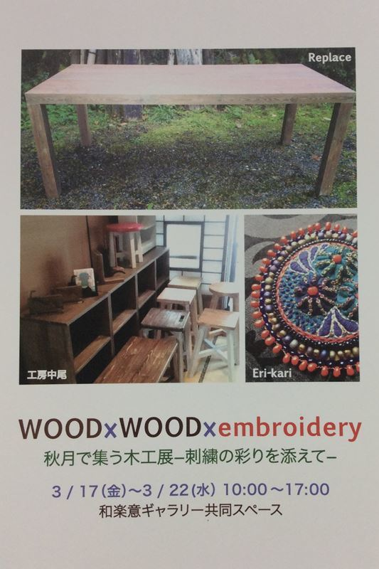 展示会のお知らせ『WOOD×WOOD×embroidery』_c0357605_11472902.jpg