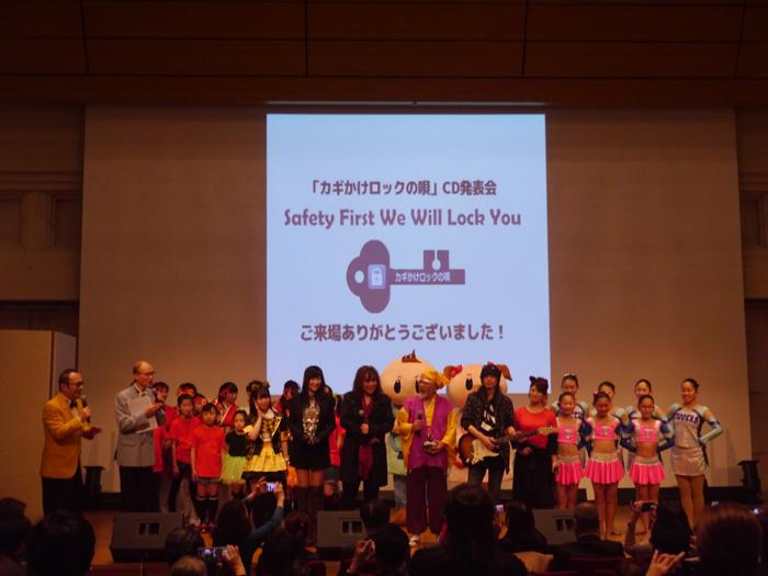■ 『カギかけロックの唄』発表会見~イベントライブありがとう!_b0183113_08262758.jpg