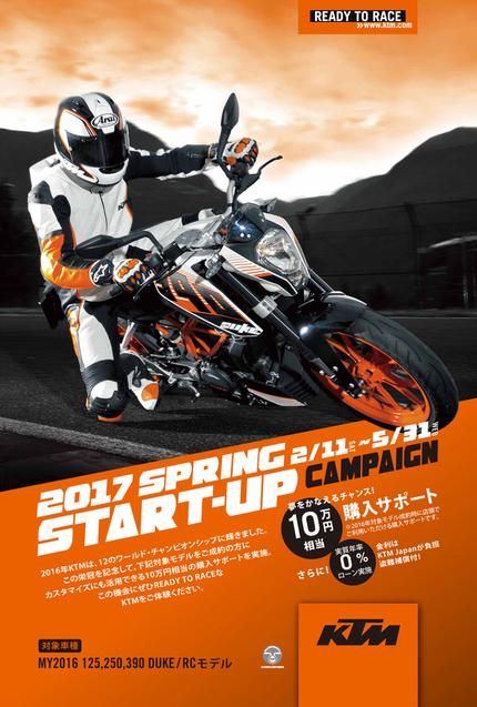 KTMキャンペーン中♪_d0111435_13152142.jpg