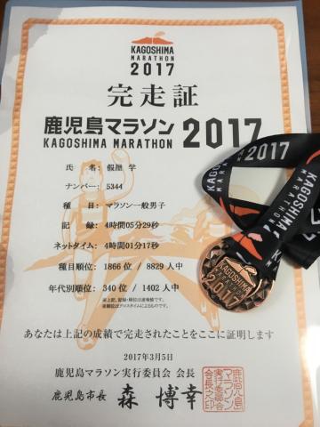 鹿児島マラソン2017サンデイ_f0082056_11440866.jpg