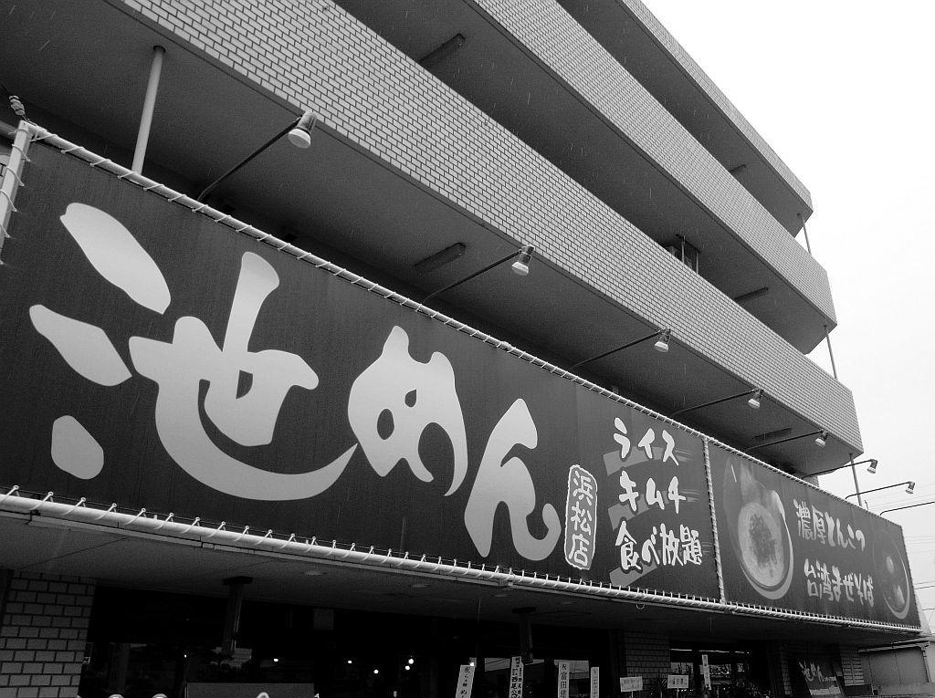 葵西「池めん浜松店」オープン (新店)_e0220163_18395782.jpg