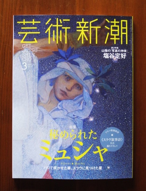 芸術新潮3月号:特集 秘められたミュシャ_c0084183_15361248.jpg
