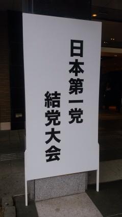 【祝・結党大会】日本第一党第1回党大会へ出席してきました_f0168392_22483328.jpg