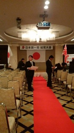【祝・結党大会】日本第一党第1回党大会へ出席してきました_f0168392_23024468.jpg