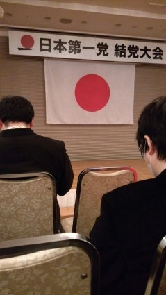 【祝・結党大会】日本第一党第1回党大会へ出席してきました_f0168392_23134099.jpg