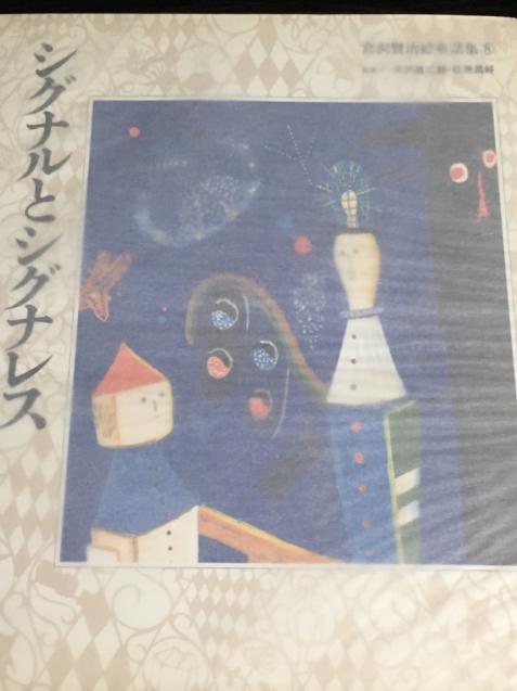 宮沢賢治さんの『シグナルとシグナレス』〜腕木信号機の恋物語_e0152493_20365283.jpg