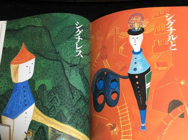 宮沢賢治さんの『シグナルとシグナレス』〜腕木信号機の恋物語_e0152493_20365371.jpg