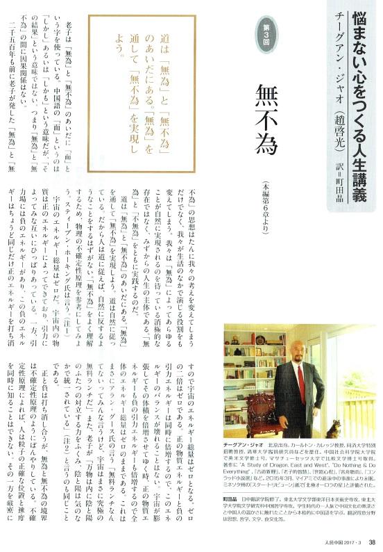 『悩まない心をつくる人生講義』連載三回目、人民中国3月号に掲載された_d0027795_18393592.jpg