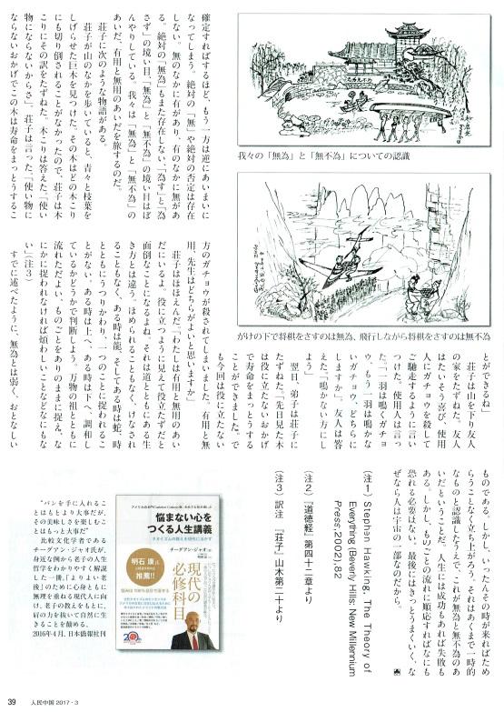 『悩まない心をつくる人生講義』連載三回目、人民中国3月号に掲載された_d0027795_18394397.jpg