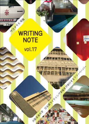 WRITING NOTE VOL.17 発行しました!_a0201203_15235294.jpg