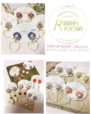 ☆Rumis roomさんのPOPUP_e0188003_15145785.jpg