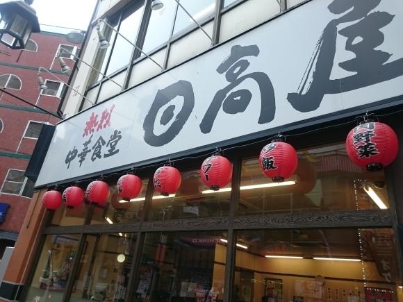 3/6夜勤明け 日高屋立川南口店_b0042308_17002424.jpg