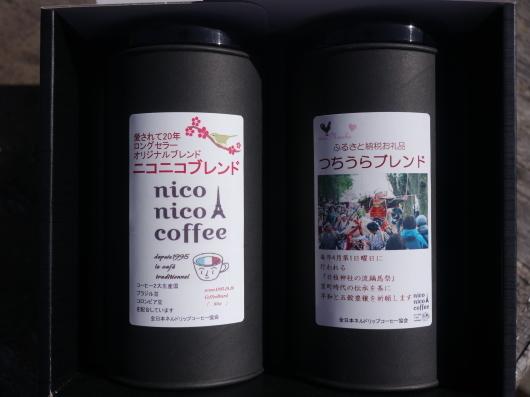 3月 おすすめ旬のコーヒーギフト特集 _b0136223_19351880.jpg