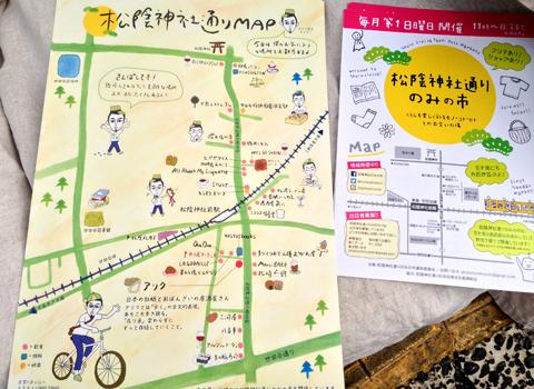 3/5 松陰神社通りのみの市ありがとうございました_d0156336_0123060.jpg