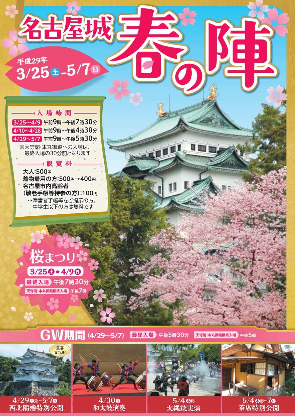 名古屋城 春の陣2017に出演します!_f0373339_1451366.jpg