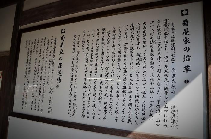 """""""2/28tue Ume Spring No.2 / 萩・菊谷家住宅...3/7tue\""""_d0153941_14395721.jpg"""