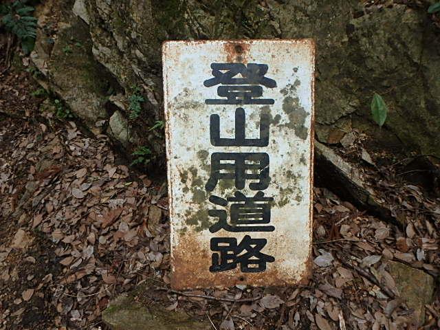 摩耶 地蔵谷 おじさんの休日_f0334143_942817.jpg