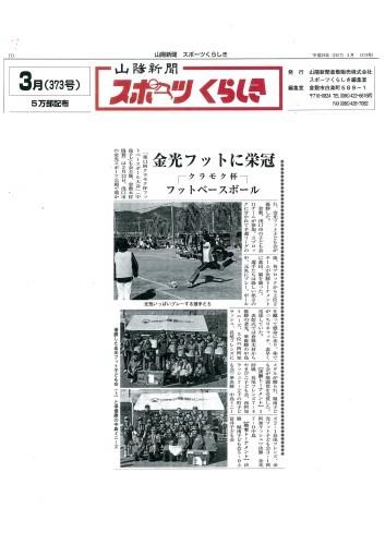 クラモク杯の様子が新聞に掲載されました!_b0211845_13331307.jpg