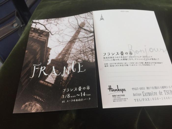 フランスフェア2017@阪急うめだ本店 に出店いたします。_a0251762_16474543.jpg