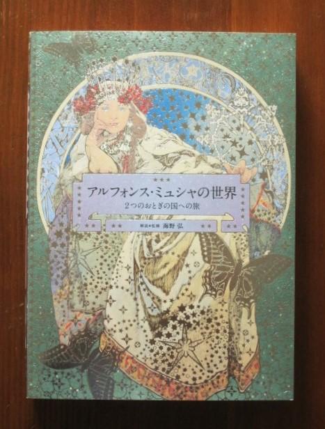 Book:アルフォンス・ミュシャの世界/2つのおとぎの国への旅_c0084183_1316462.jpg