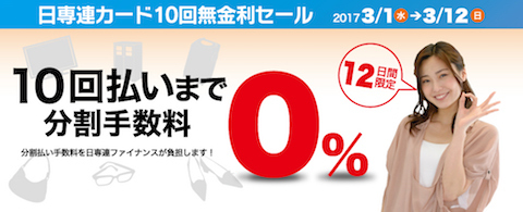 日専連カード10回無金利セール_f0111683_13305663.jpg
