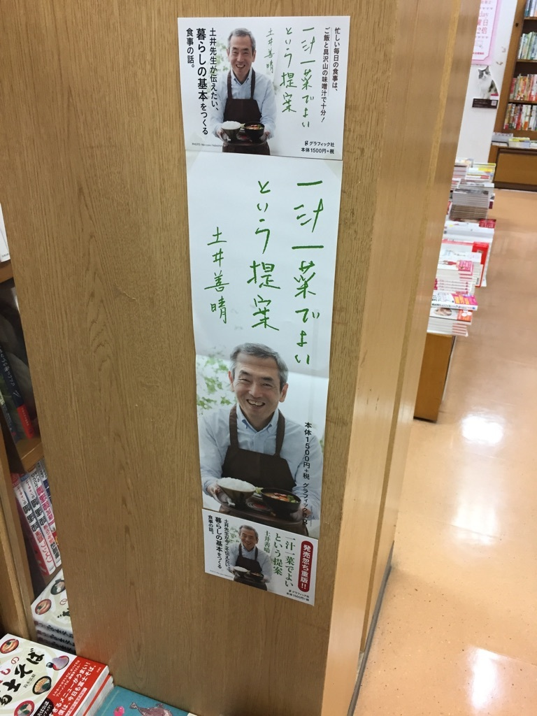 小江戸川越も一汁一菜_c0313793_08533231.jpg