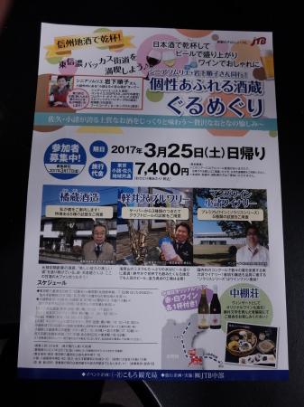 信州  酒蔵巡りツアー_e0120896_07313876.jpg