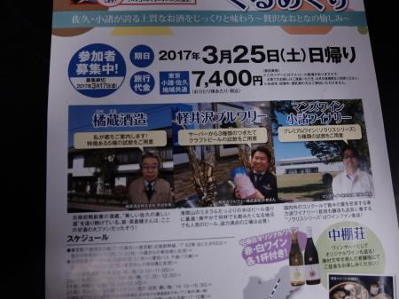 信州  酒蔵巡りツアー_e0120896_07315736.jpg