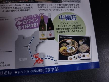 信州  酒蔵巡りツアー_e0120896_07321381.jpg