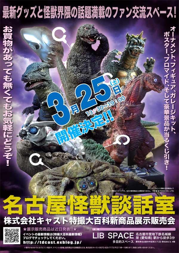 初開催! 3月25日(土)、名古屋怪獣談話室!_a0180302_74935.jpg