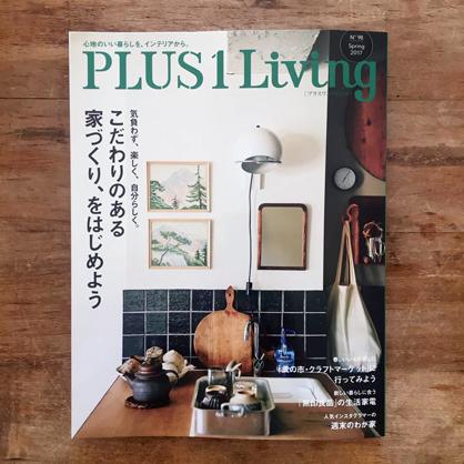 「PLUS 1 Living No98 spring2017」掲載 _d0011404_2241646.jpg