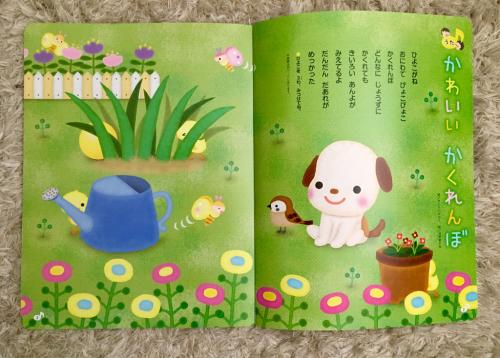 かわいい かくれんぼ_e0239908_09595306.jpg