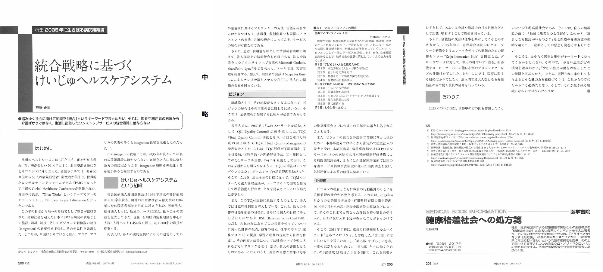 Back to the Basic~対談 災害医療_b0115629_17505425.jpg