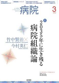 Back to the Basic~対談 災害医療_b0115629_17505513.jpg